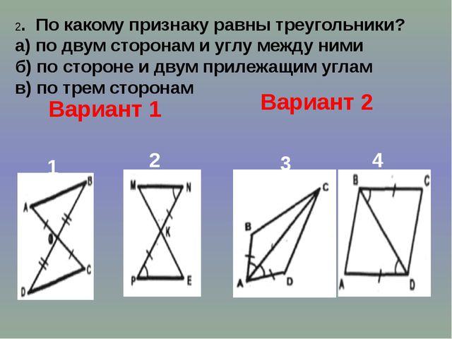 2. По какому признаку равны треугольники? а) по двум сторонам и углу между ни...