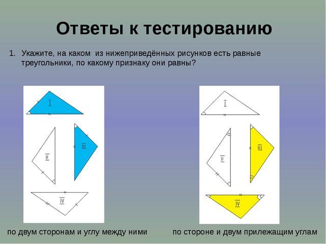 Ответы к тестированию Укажите, на каком из нижеприведённых рисунков есть равн...