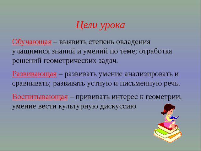Цели урока Обучающая – выявить степень овладения учащимися знаний и умений п...