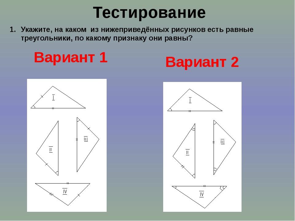 Тестирование Укажите, на каком из нижеприведённых рисунков есть равные треуго...