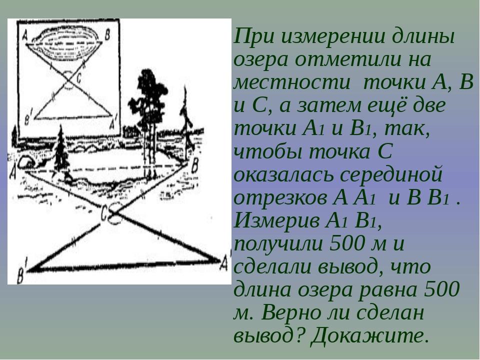 При измерении длины озера отметили на местности точки А, В и С, а затем ещё д...