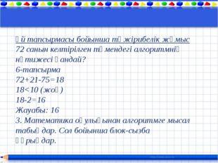 Үй тапсырмасы бойынша тәжірибелік жұмыс 72 санын келтірілген төмендегі алгори