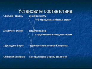 Установите соответствие 1.Уильям Гершель а)написал книгу «об обращениях небес