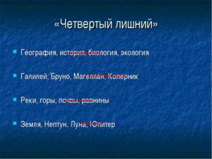 «Четвертый лишний» География, история, биология, экология Галилей, Бруно, Маг