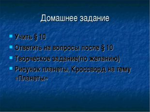 Домашнее задание Учить § 10 Ответить на вопросы после § 10 Творческое задание