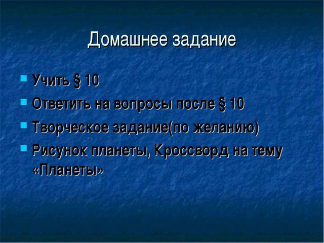 Домашнее задание Учить § 10 Ответить на вопросы после § 10 Творческое задание...
