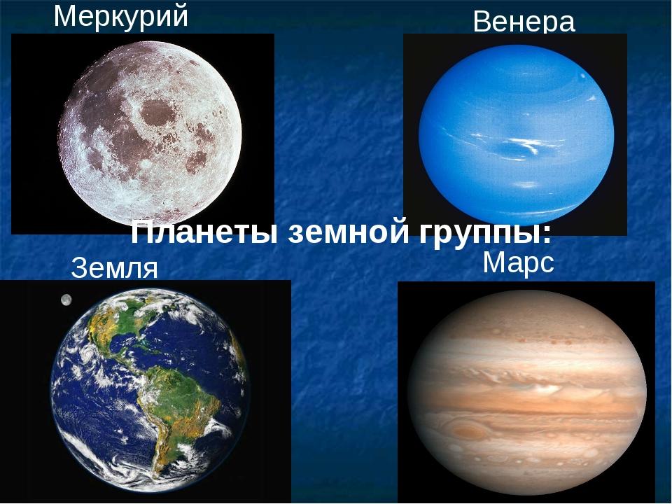 Меркурий Венера Марс Земля Планеты земной группы: