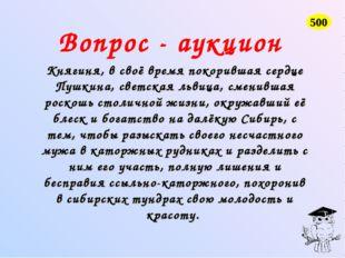 Вопрос - аукцион Княгиня, в своё время покорившая сердце Пушкина, светская ль