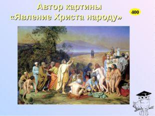 Автор картины «Явление Христа народу» 400