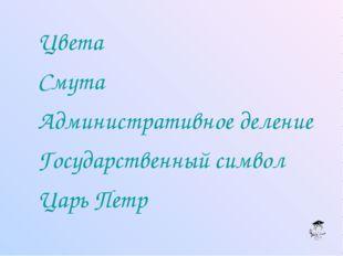 Цвета Смута Административное деление Государственный символ Царь Петр