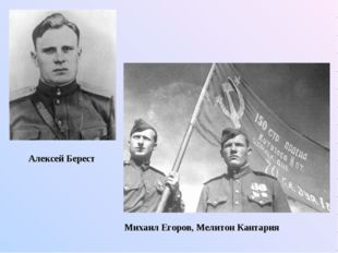 Михаил Егоров, Мелитон Кантария Алексей Берест