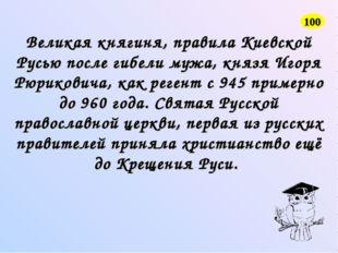 Великая княгиня, правила Киевской Русью после гибели мужа, князя Игоря Рюрико