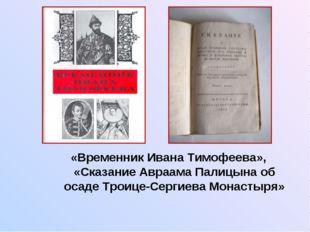 «Временник Ивана Тимофеева», «Сказание Авраама Палицына об осаде Троице-Серг