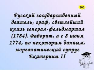 Русский государственный деятель, граф, светлейший князь генерал-фельдмаршал (