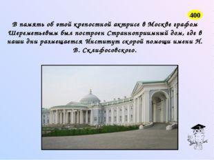 В память об этой крепостной актрисе в Москве графом Шереметьевым был построен