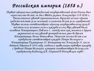 Российская империя (1858 г.) Первый официально утвержденный государственный ф