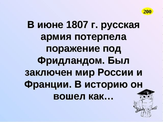 В июне 1807 г. русская армия потерпела поражение под Фридландом. Был заключен...