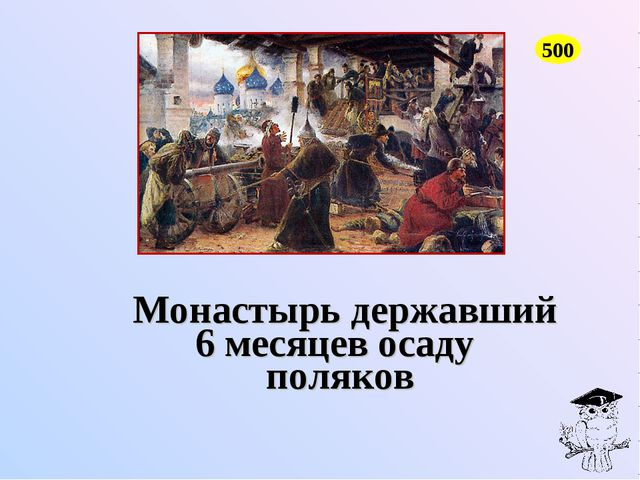 Монастырь державший 6 месяцев осаду поляков 500