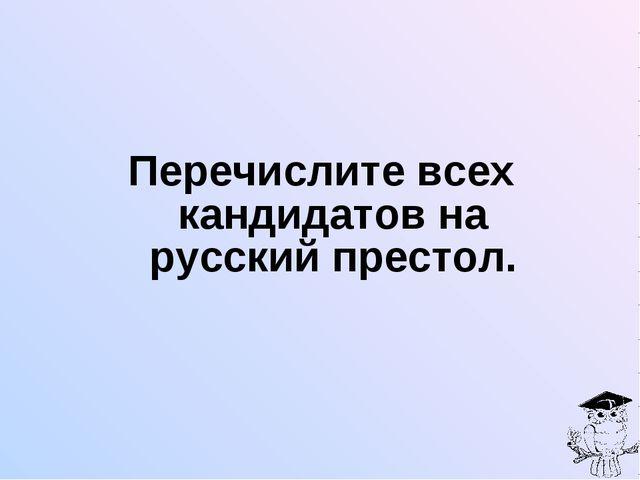 Перечислите всех кандидатов на русский престол.