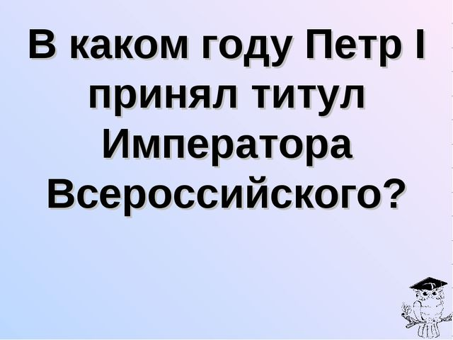 В каком году Петр I принял титул Императора Всероссийского?