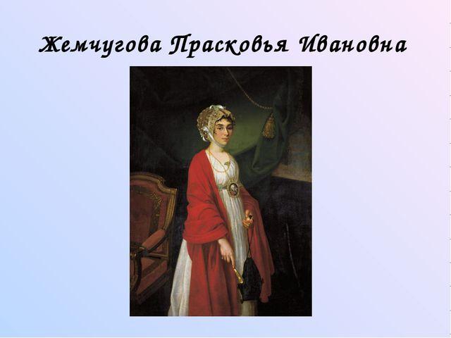 Жемчугова Прасковья Ивановна