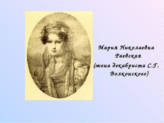 Мария Николаевна Раевская (жена декабриста С.Г. Волконского)