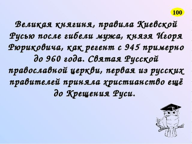 Великая княгиня, правила Киевской Русью после гибели мужа, князя Игоря Рюрико...