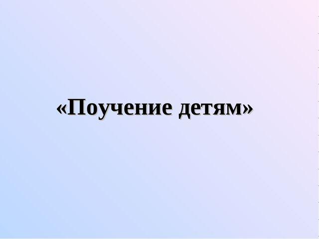 «Поучение детям»