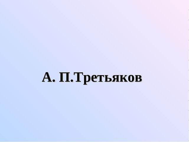 А. П.Третьяков