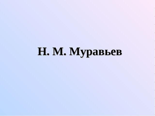 Н. М. Муравьев
