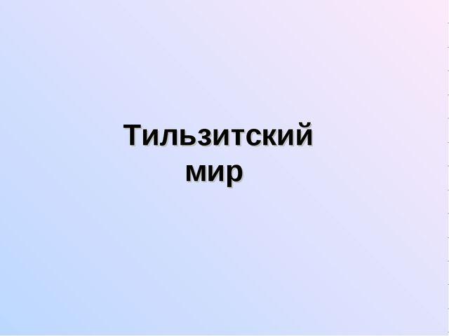 Тильзитский мир