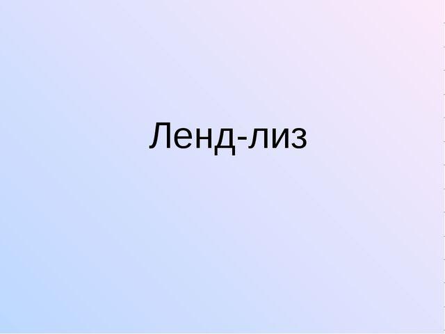 Ленд-лиз