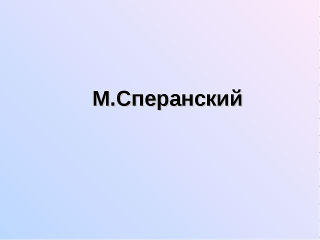 М.Сперанский