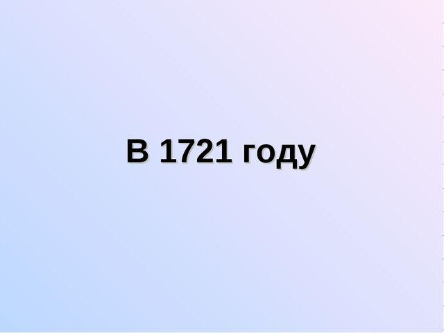В 1721 году