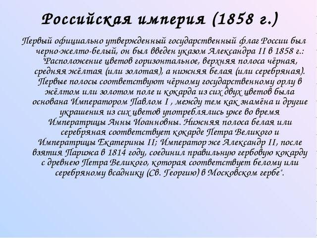 Российская империя (1858 г.) Первый официально утвержденный государственный ф...