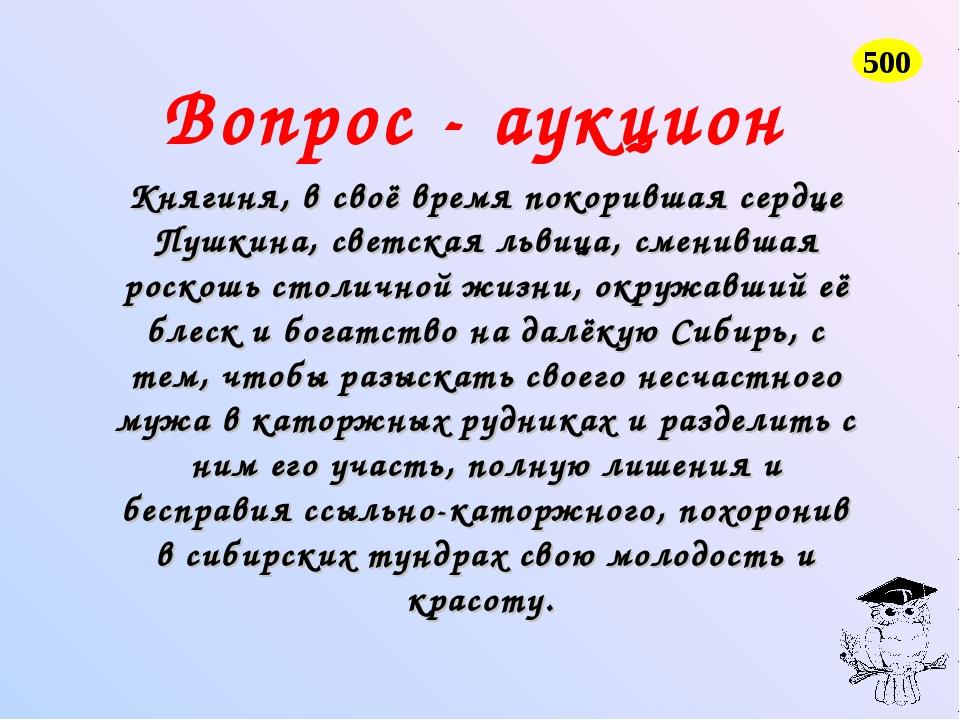 Вопрос - аукцион Княгиня, в своё время покорившая сердце Пушкина, светская ль...