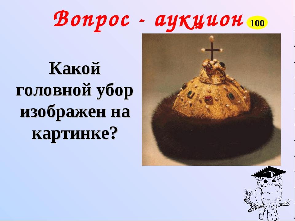 Вопрос - аукцион Какой головной убор изображен на картинке? 100