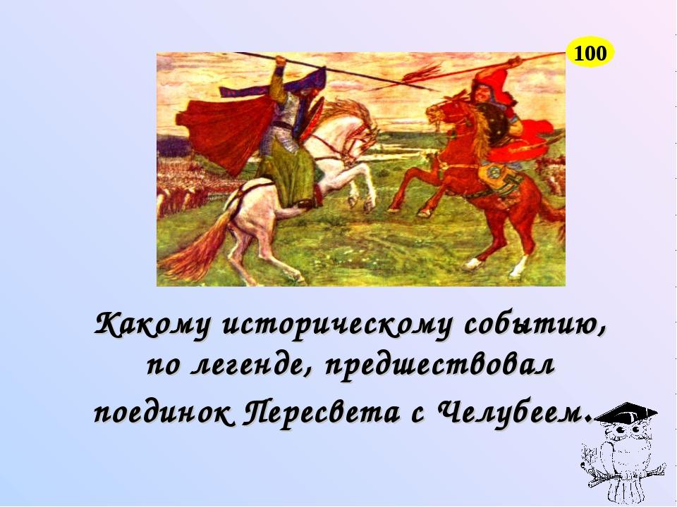 Какому историческому событию, по легенде, предшествовал поединок Пересвета с...