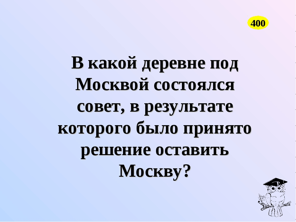 400 В какой деревне под Москвой состоялся совет, в результате которого было п...
