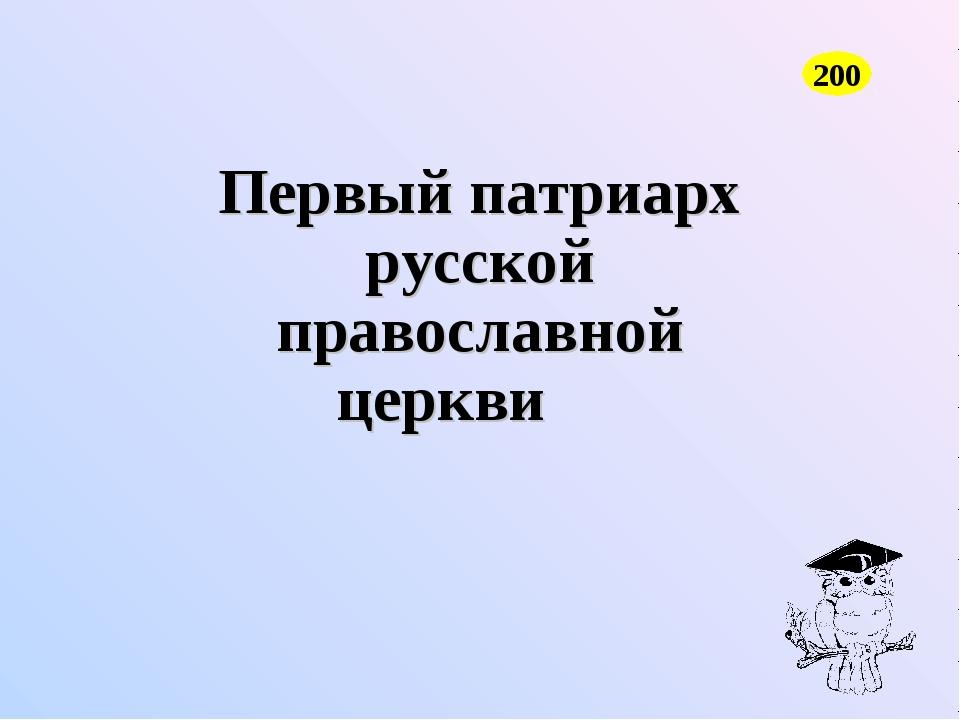Первый патриарх русской православной церкви 200