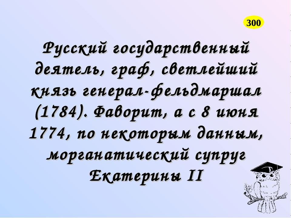 Русский государственный деятель, граф, светлейший князь генерал-фельдмаршал (...