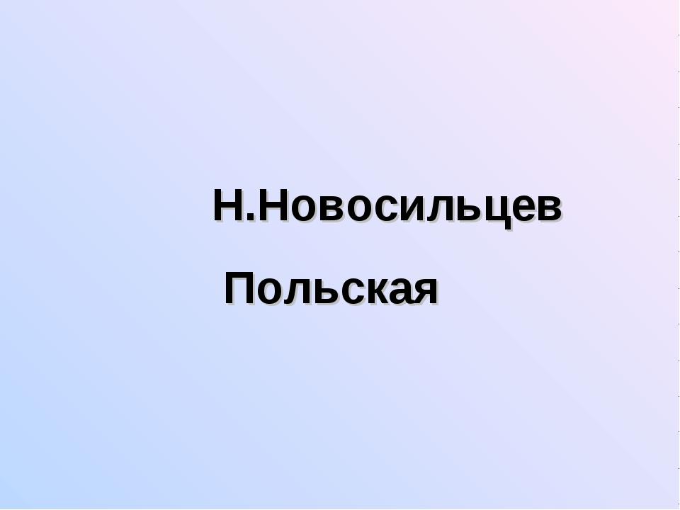 Н.Новосильцев Польская