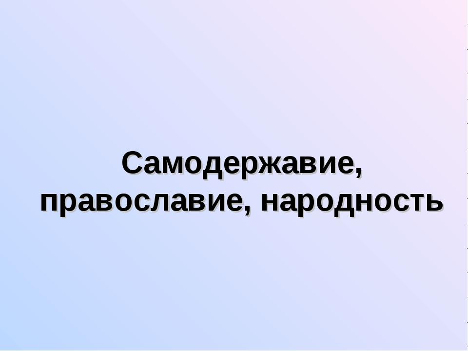 Самодержавие, православие, народность