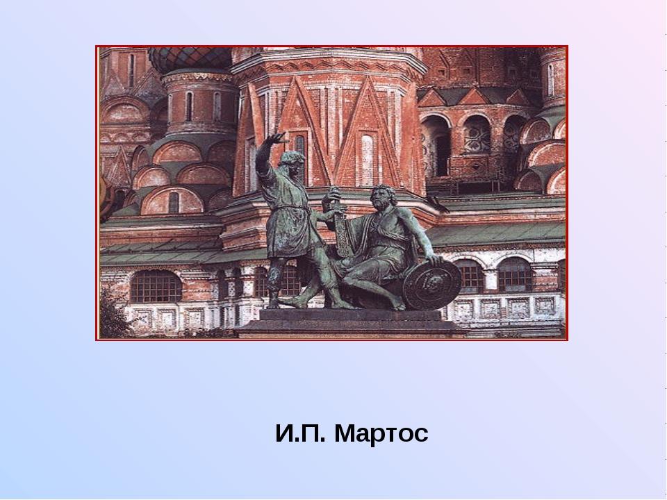 И.П. Мартос