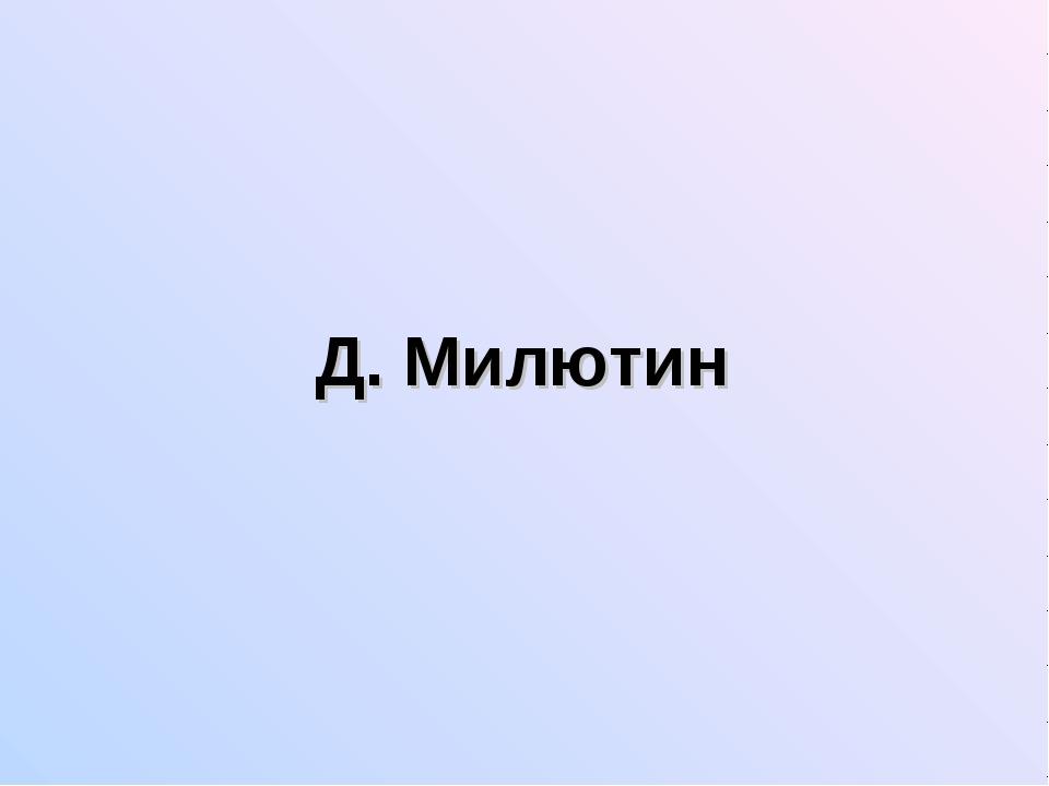 Д. Милютин