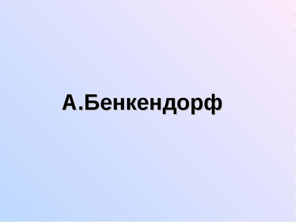 А.Бенкендорф