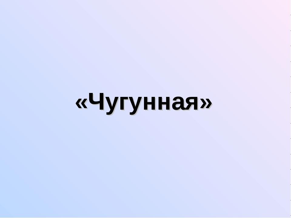 «Чугунная»