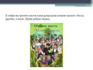 В ноябре мы приняли участие в международном интернет-проекте «Мосты дружбы» в