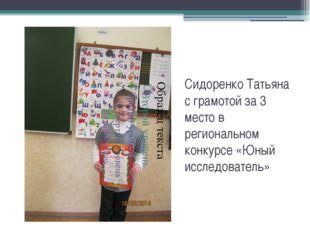 Сидоренко Татьяна с грамотой за 3 место в региональном конкурсе «Юный исследо