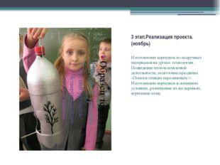 3 этап.Реализация проекта. (ноябрь) Изготовление кормушек из подручных матери